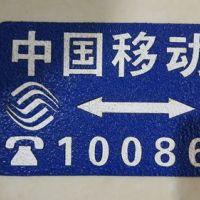粘贴式地面走向标示牌、镶嵌式地面走向标牌、地面反光走向指示标牌加工