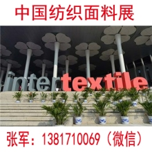 2019年上海纺织面料及辅料展
