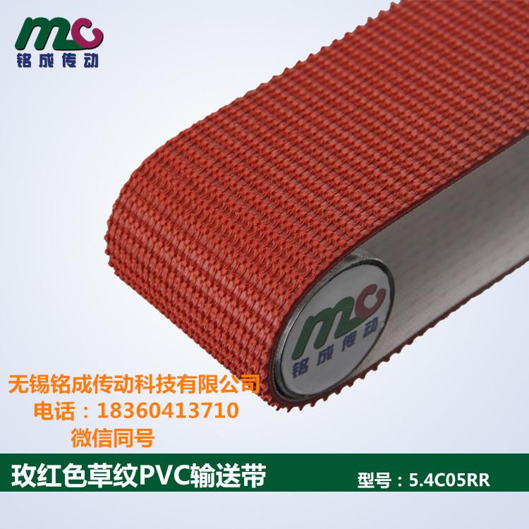 5.4mm玫红色草纹PVC输送带 物流中心耐摩擦物料输送带