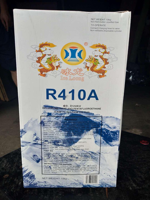 供应冰龙制冷剂410A