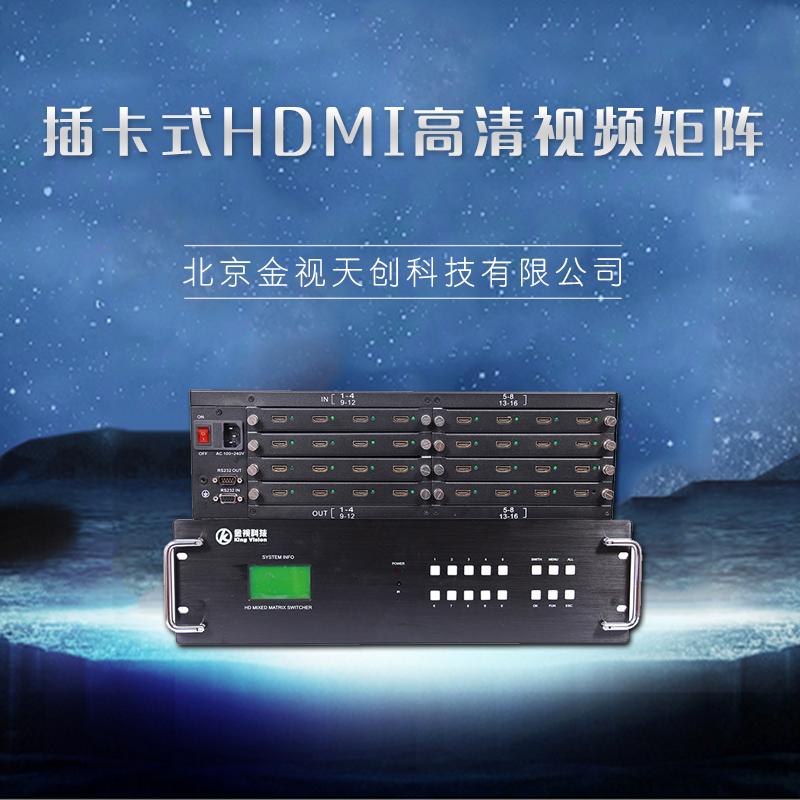 厂家直销  插卡式HDMI高清视频矩阵 高清视频矩阵 高清数字矩阵 品质保证 售后无忧
