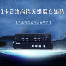 厂家直销  1卡2路高清无缝混合矩阵 高清视频矩阵 高清数字矩阵 品质保证 售后无忧批发