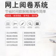 鑫众博网上阅卷系统答题卡扫描仪图片