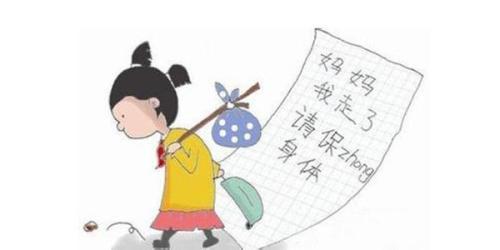 【慧宇教育】孩子叛逆,不听话,离家出走?家长这样管很有效!!!