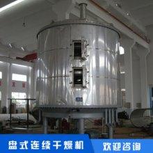 盘式连续干燥机 盘式干燥机 圆盘干燥机 连续式干燥机