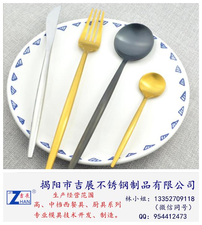 304#不锈钢欧美高档西餐具套装 西餐餐具  创意餐具
