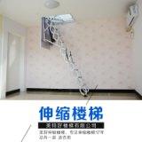 伸缩楼梯 定制 进口 阁楼楼梯钛镁全自动家用复式室内隐形伸缩楼梯电动折叠升降