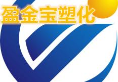 苏州盈金宝塑化有限公司简介
