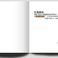 彩页,宣传册,宣传画