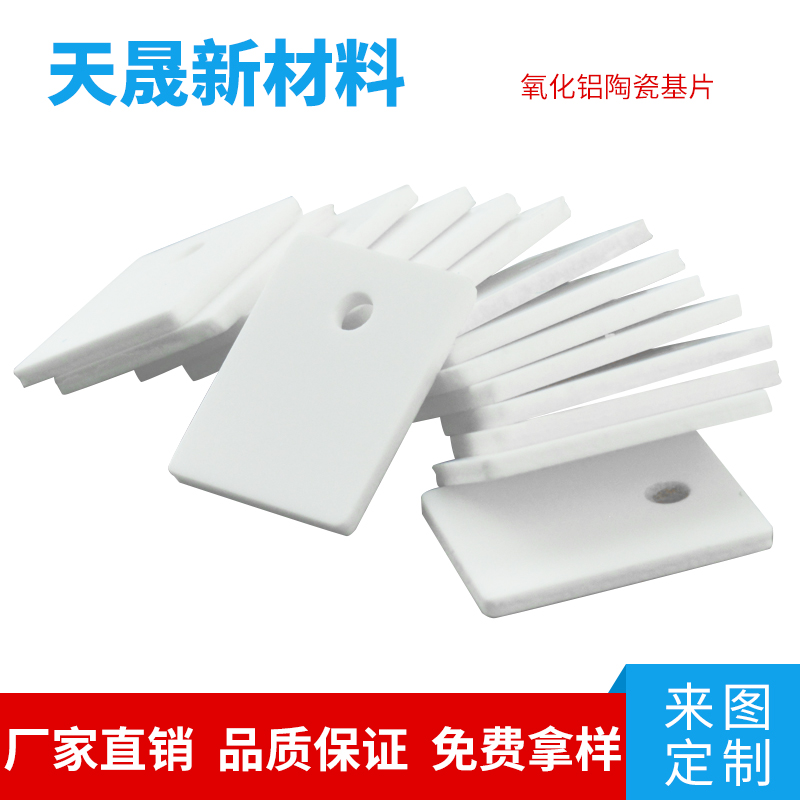 TO-3P氧化铝陶瓷片TO-247氮化铝 陶瓷导热绝缘垫片 高散热