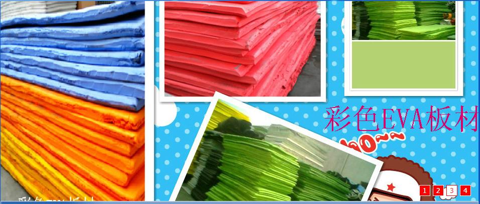 深圳市EVA片材 多彩片材 供应色彩丰富EVA片材 包装材料EVA片材 多彩片材价格 多彩片材批发 EVA片材报价