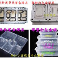 800毫升薄壁注射打包盒模具 750毫升一次性注射保鲜盒模具开模