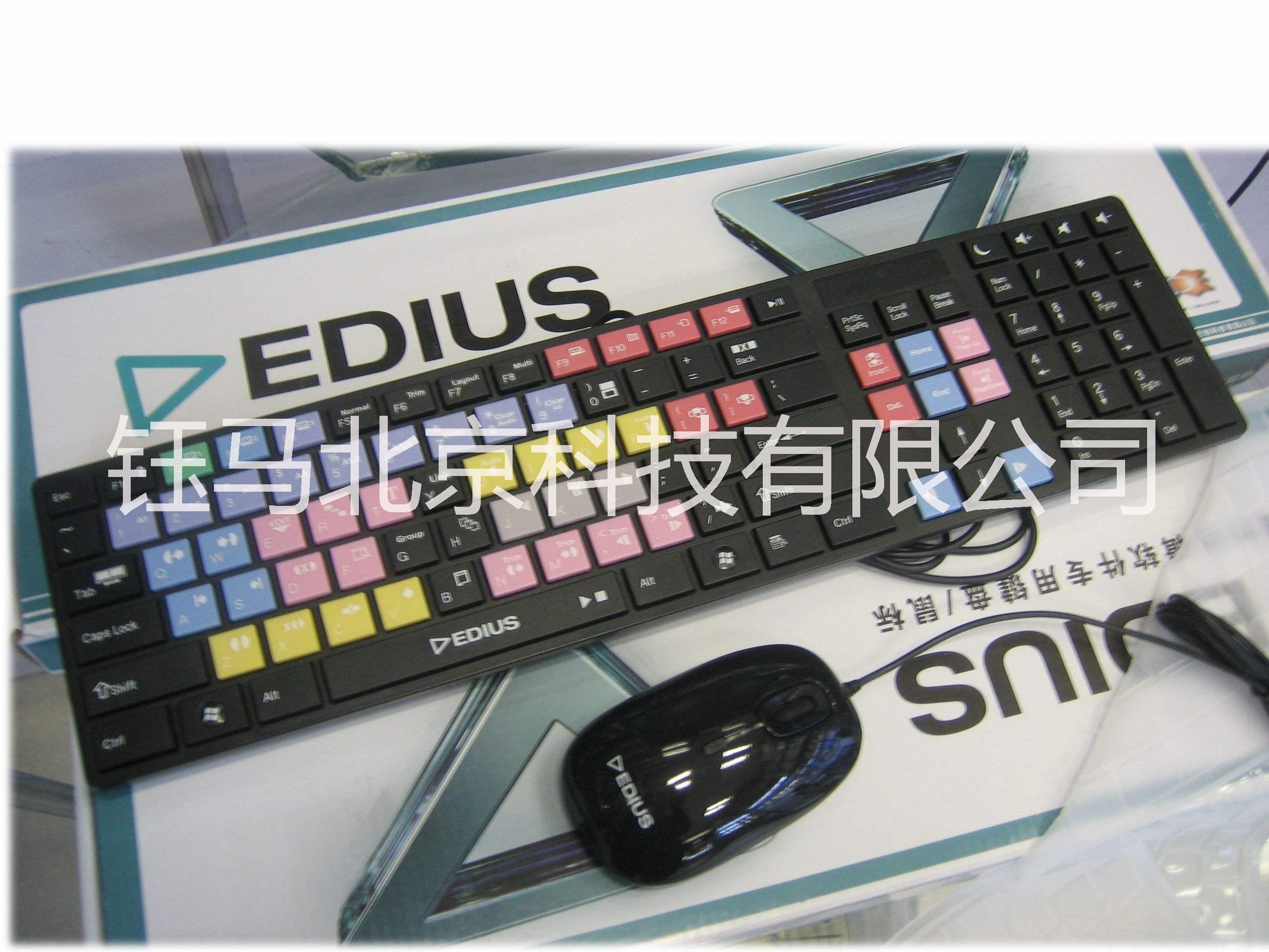 北京edius键鼠 edius键盘鼠标套装 非编专用键盘鼠标 edius键盘鼠标 非编键鼠 非编键盘鼠标