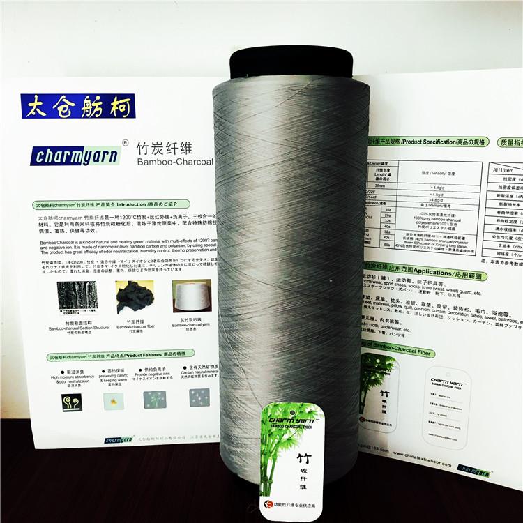 竹碳丝、竹碳纱线、竹碳纤维、舫柯供应、白色、灰色