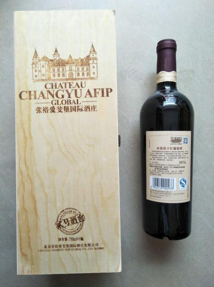 杭州 张裕爱斐堡木盒装特选级赤霞珠二号酒窖葡萄酒