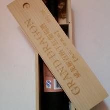杭州威龙92珍藏级解百纳干红葡萄酒九二批发