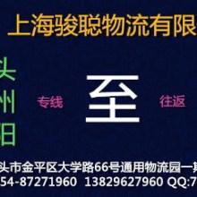 汕头到台州物流 汕头到台州物流专线 汕头到台州物流专线公司 汕头到台州往返物流批发