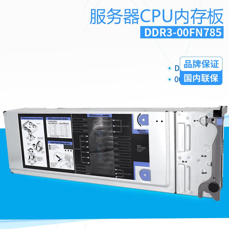 IBMCPU套件DDR3内存板 X3850 X6 00FN785/00FN709/00D0050