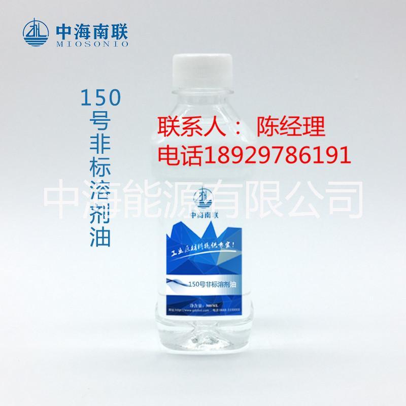 非标溶剂油 120号非标橡胶溶剂油、油漆稀释剂、溶剂油价格