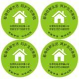 环保标签印刷 ROHS标签