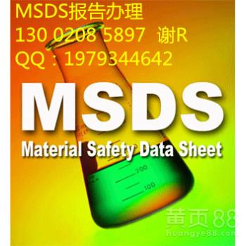 酒精包MSDS图片/酒精包MSDS样板图 (3)