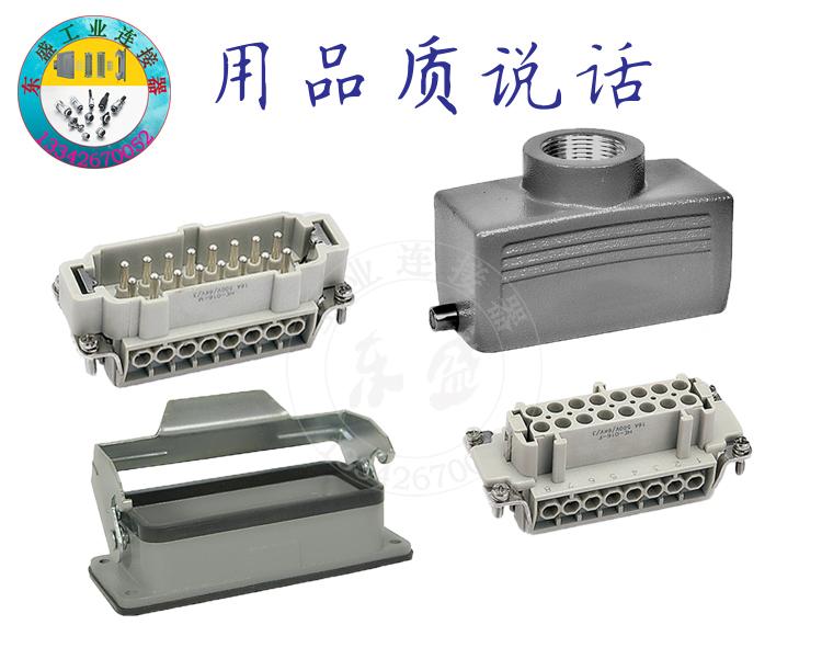 工业16针热流道模具系统矩形插座 自动化设备机械HE-016重载连接器
