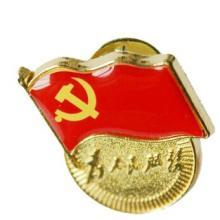 温州徽章制作新启标牌厂专业制作党员胸章标志