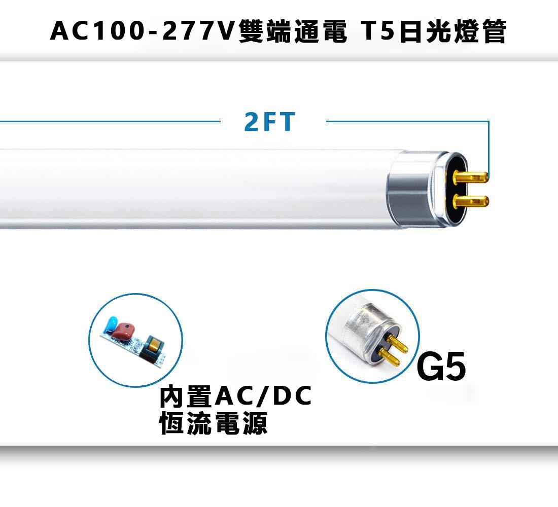 9W led T5灯管