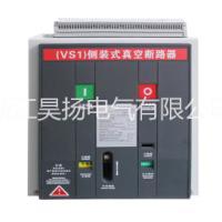 永磁真空断路器 负荷开关厂家 ZN63(VS1)-12户内侧装式高压真空断路器