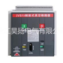 永磁真空断路器 负荷开关厂家 ZN63(VS1)-12户内侧装式高压真空断路器图片