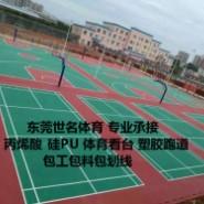 篮球场防滑漆图片