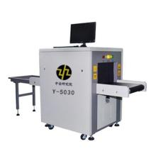 5030安检机-中安电子科技研究
