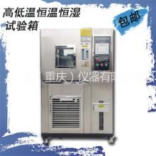 可程式恒温恒湿高低温试验箱 可程式高低温湿热试验箱恒温恒湿交变试验箱恒温干燥箱低温试验箱批发