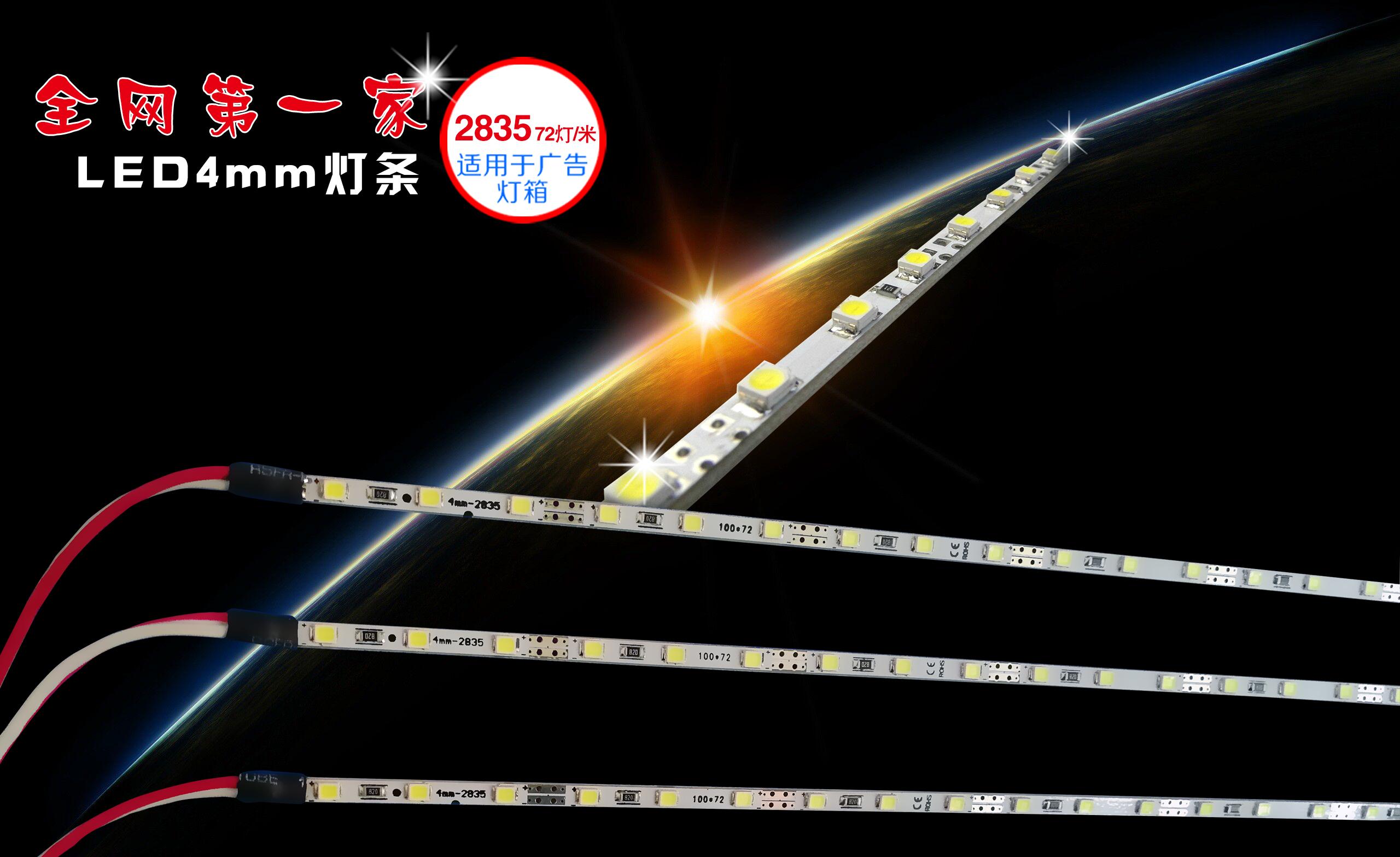 2835贴片,LED硬灯条90灯,(宽度仅4MM)背光灯带超薄广告灯箱用 LED硬灯条90灯