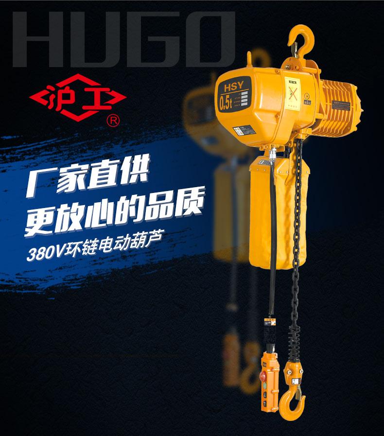 沪工HSY型环链电动葫芦厂家直销