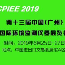 2019第十三届中国广州国际环境监测仪器展览会  2019广州环境仪器展览会批发