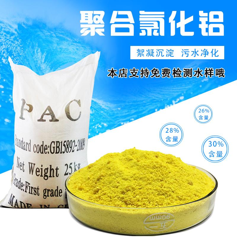聚铝PAC酰胺PAM污水处理药剂絮凝剂