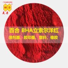 深圳油墨颜料BHA立索尔洋红有机颜料红制造工厂专业供应