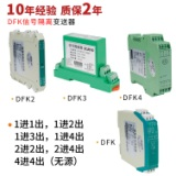 SOKYO松野信号隔离器电流隔离变送器4-20mA一进一出一进二出二进二出三进三出四进四出