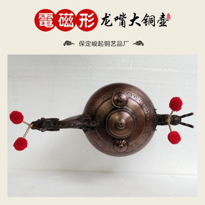 江苏电磁型龙嘴大铜壶厂家,江苏电磁型龙嘴大铜壶批发,江苏电磁型龙嘴大铜壶价格