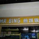 许昌禹州做门头广告牌多少钱?
