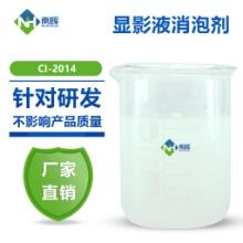 南辉牌显影液消泡剂 不影响显影液性能 针对性消泡更专业