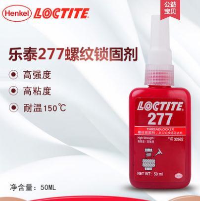 乐泰277螺纹锁固胶 大螺栓 高强度 高粘度