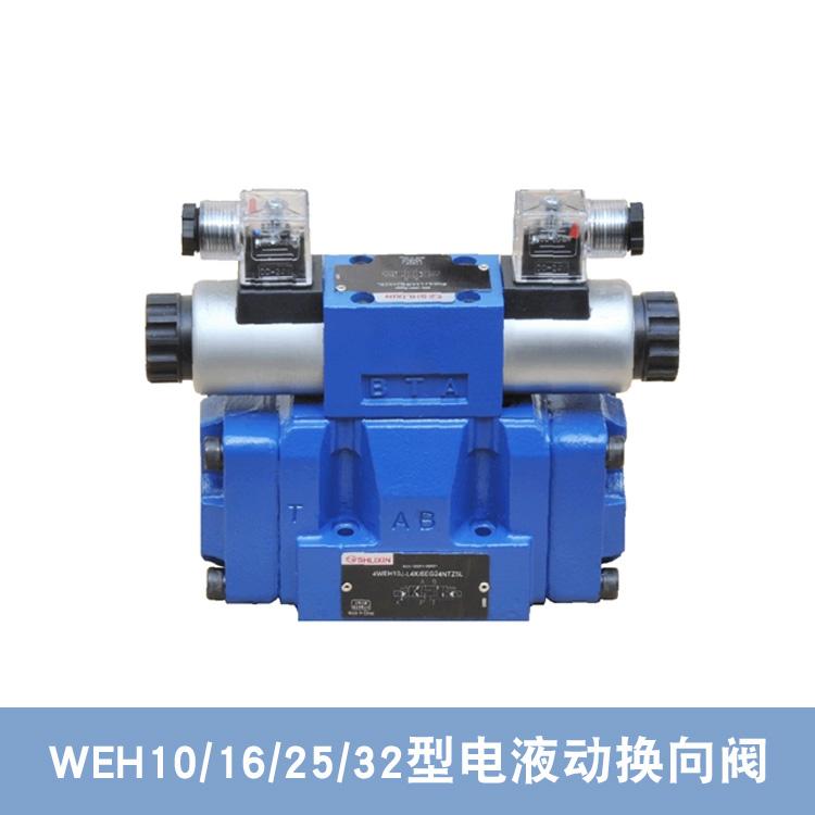 立新SHLIXIN电液阀4WEH10C-L4X/6EW220-50NZ4 4WEH10D-L4X/6EG24NETZ5L