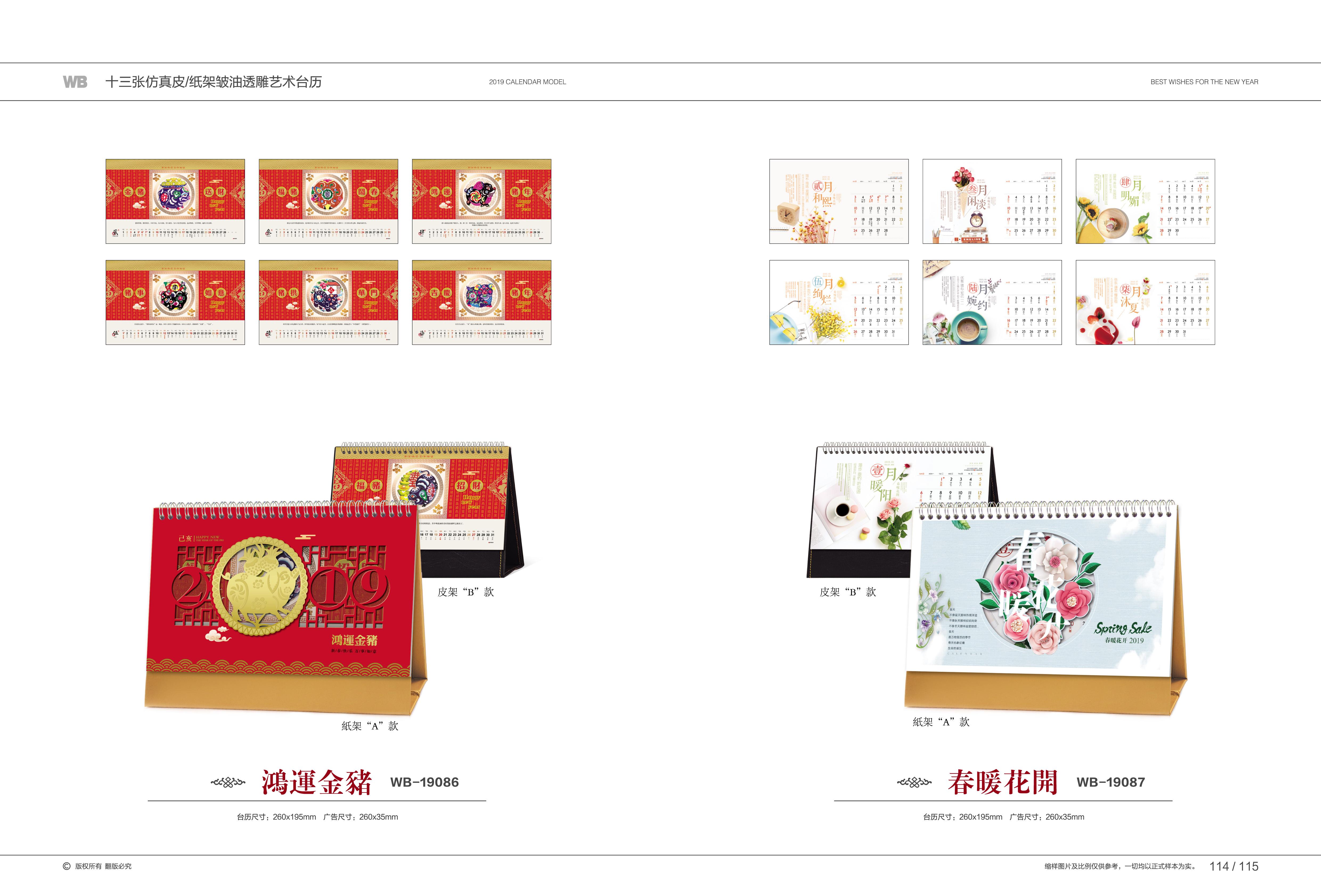 2019年猪年台历【台历设计】台历设计欣赏_个性台历设计_贝弘纸塑制品