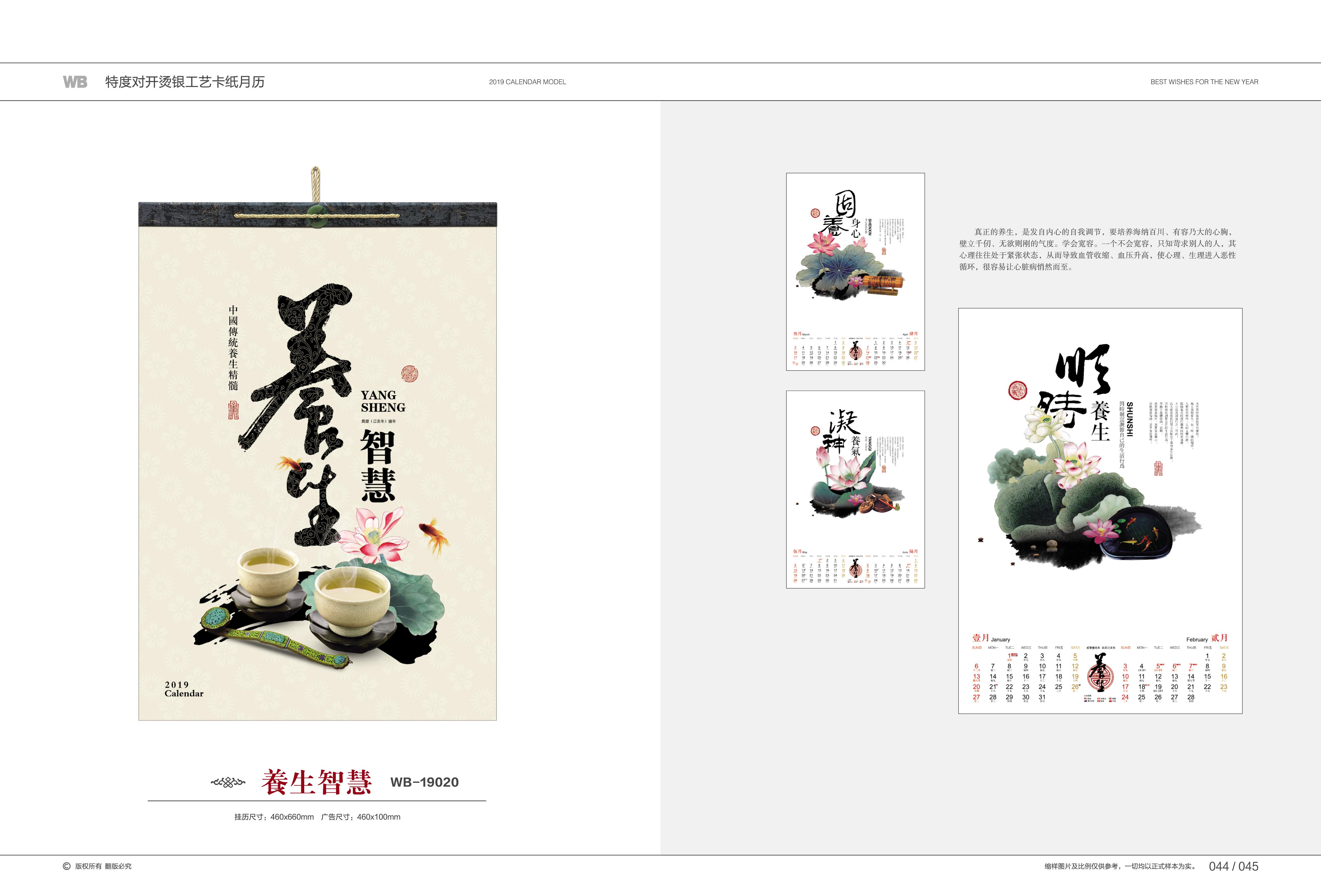 2019年猪年挂历定制企业挂历印刷广告挂历定制logo专业首先--贝弘纸塑