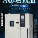 三箱式冷热冲击试验箱温度冲击设备厂家