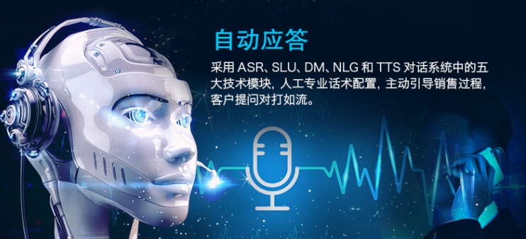 供应智能语音机器人 电销机器人系统 人工智能电话营销系统 惠州机器人供应商