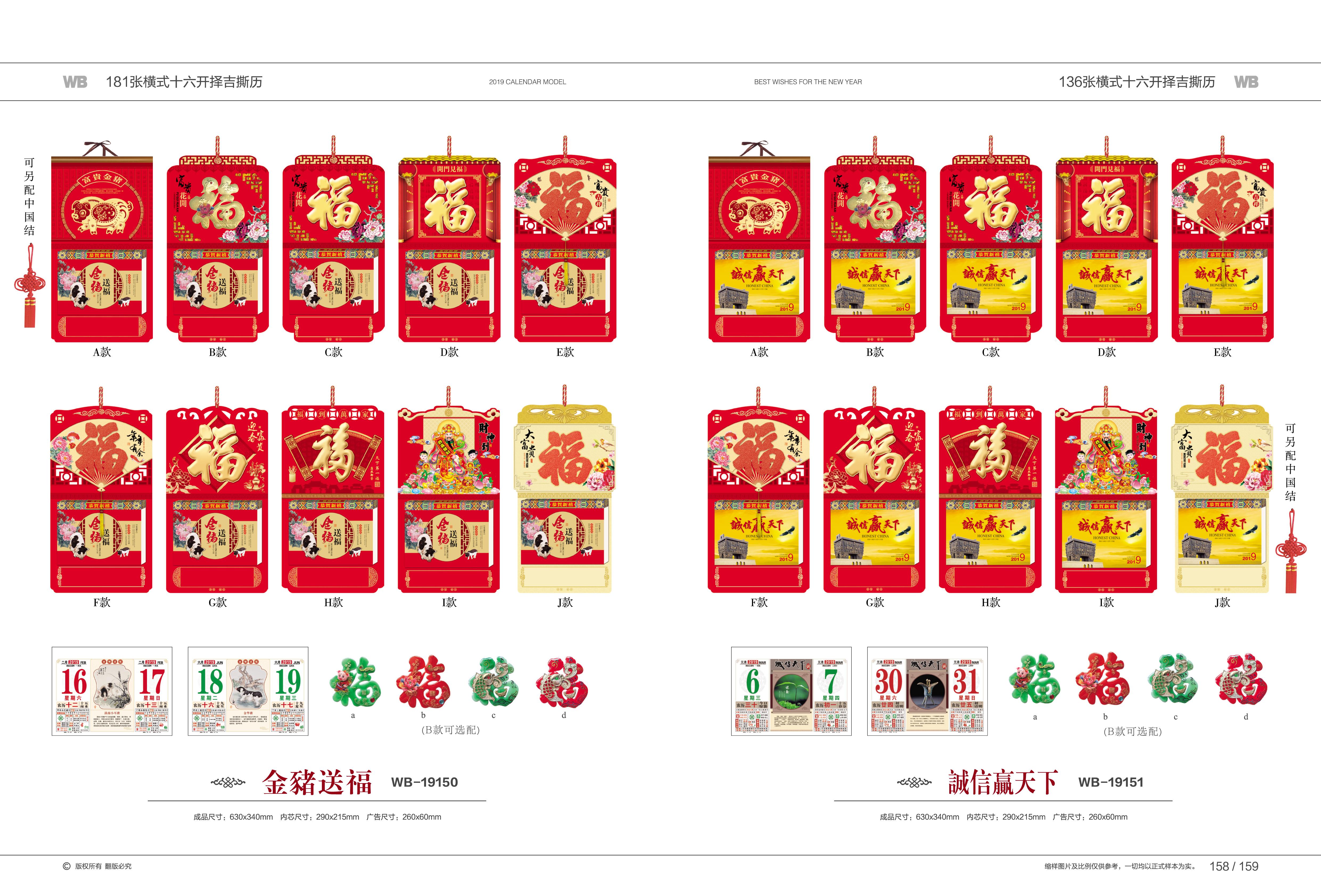 2019猪年福牌定制logo专业快速免费排版设计广告福牌印logo
