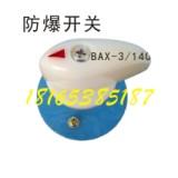 西安厂销BAX-3/140矿用防爆型主令开关芯蓄电池电机车胶轮指挥信号灯